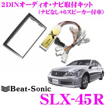 Beat-Sonic ビートソニック SLX-45R2DINオーディオ/ナビ取り付けキット【クラウン180系(ゼロクラウン)後期純正ナビ無し+ロイヤルサウンド(6スピーカー)付車】
