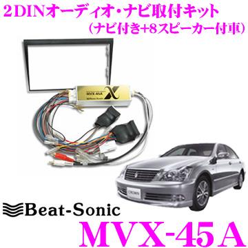 【当店在庫あり即納!!】【送料無料!!カードOK!!】 Beat-Sonic ビートソニック MVX-45A 2DINオーディオ/ナビ取り付けキット 【クラウン180系(ゼロクラウン)後期エレクトロマルチビジョン+スーパーライブサウンド(8スピーカー)付車】