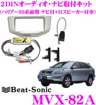 Beat-Sonic ビートソニック MVX-82A2DINオーディオ/ナビ取り付けキット【ハリアー30系前期ナビ付き+11スピーカー(JBLプレミアムサウンド)付車】