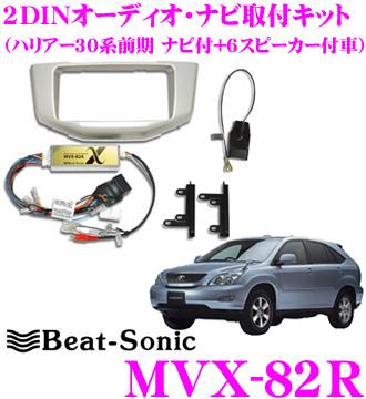 Beat-Sonic ビートソニック MVX-82R2DINオーディオ/ナビ取り付けキット【ハリアー30系前期 ナビ付き+6スピーカー付車】