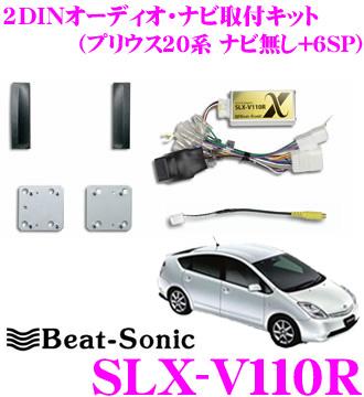 Beat-Sonic ビートソニック SLX-V110R2DINオーディオ/ナビ取り付けキット【プリウス20系 ナビなし+6スピーカー付車/ビデオ入力ハーネス付き】