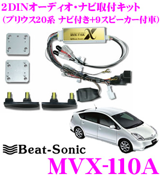 Beat-Sonic ビートソニック MVX-110A2DINオーディオ/ナビ取り付けキット【プリウス20系 ナビ付き+9スピーカー(JBLプレミアムサウンド)付車】