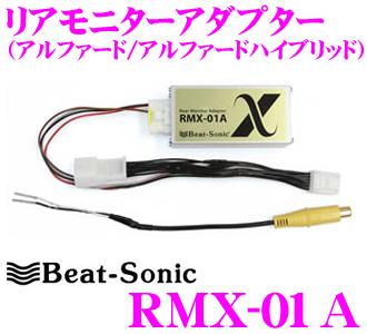 Beat-Sonic ビートソニック RMX-01Aアルファード10系用映像出力アダプター【純正ナビの映像を増設モニターに映せる! アルファード/アルファードハイブリッド(メーカーオプションナビ付リアモニター無車)用】