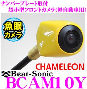 Beat-Sonic ビートソニック BCAM10Y ナンバープレート取付超小型フロントカメラ カメレオン フィッシュアイ(魚眼レンズ) 【軽自動車専用イエロー 改正道路運送車両保安基準適合/車検対応】