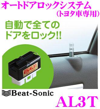 Beat-Sonic ビートソニック AL3T オートドアロックシステム 【トヨタ車専用】 【車速20km/h以上になると自動でドアロック!】 【走行中の扉の開閉を防止!】