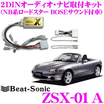 Beat-Sonic ビートソニック ZSX-01A2DINオーディオ/ナビ取り付けキット【マツダ NB系 ロードスター】【4スピーカー(BOSEサウンド)付車】【ZSA-01A後継品】