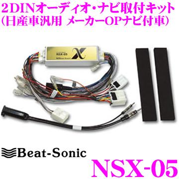Beat-Sonic ビートソニック NSX-05 2DINオーディオ/ナビ取り付けキット 【日産車汎用タイプ メーカーOPナビ付+BOSEサウンドシステム付車 NSA-05後継品】