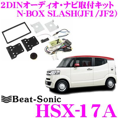 Beat-Sonic ビートソニック HSX-17A2DINオーディオ/ナビ取り付けキット【ホンダ Nbox スラッシュ】【オーディオレス+サウンドマッピングシステム付車 HSX-17後継品】