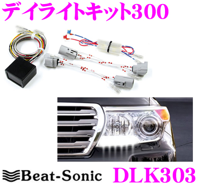 Beat-Sonic 비트 소닉 DLK303 데이 라이트 키트 300