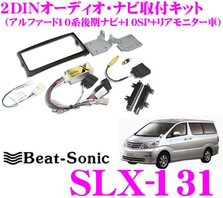 Beat-Sonic ビートソニック SLX-131 2DINオーディオ/ナビ取り付けキット 【アルファード10系後期純正ナビ付+スーパーライブサウンド(10スピーカー)付車】