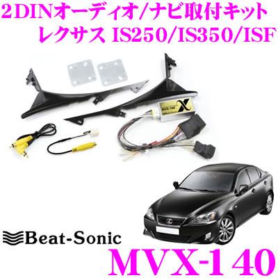 Beat-Sonic ビートソニック MVX-140 2DINオーディオ/ナビ取り付けキット 【レクサス IS250/IS350/ISF(H17/9~H21/7) (14スピーカー/マークレビンソンプレミアムサラウンドサウンドシステム)車】