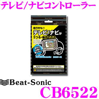 Beat-Sonic ビートソニック CB6522テレビ & ナビコントローラー TV-NAVI Controller【走行中にTVが見られる!ナビ操作ができる!】【トヨタ 30系アルファード/ヴェルファイア/80系ヴォクシー/ノア 等対応】