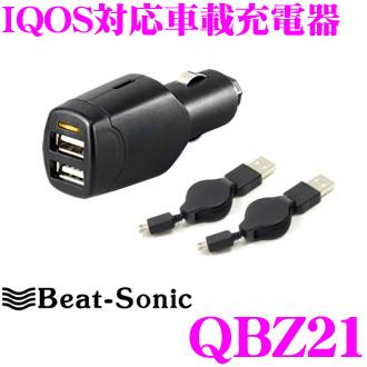 Beat-Sonic拍手声速QBZ21 IQOS対応車載充電器