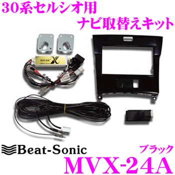 Beat-Sonic ビートソニック MVX-24A2DINオーディオ/ナビ取付キット【30系 セルシオ後期エレクトロマルチビジョン(EMV)+スーパーライブサウンド(マークレビンソン)付車 パネルカラー:ブラック】