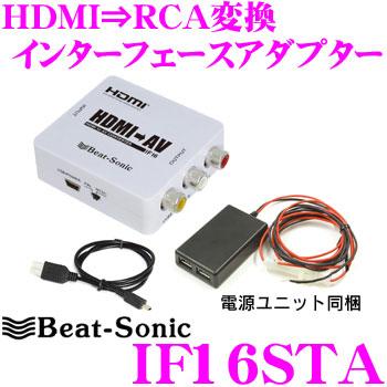 Beat-Sonic ビートソニック IF16STAHDMI→RCA変換アダプター【スマホ/iPhone/iPad対応】【IF16ST後継品】