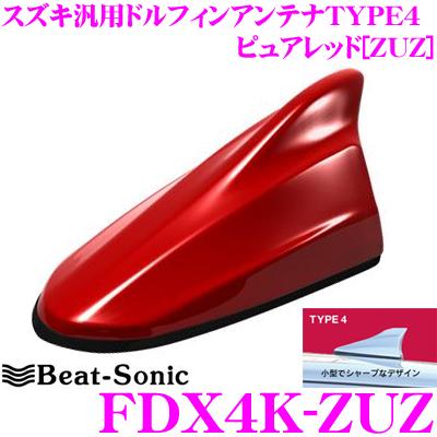 Beat-Sonic ビートソニック FDX4K-ZUZスズキ車汎用 FM/AMドルフィンアンテナ TYPE4【純正ポールアンテナをデザインアンテナに! ピュアレッド(ZUZ)】