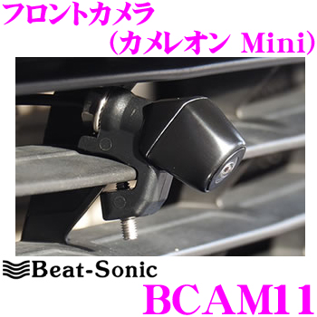 Beat-Sonic ビートソニック BCAM11 フロントグリル取付 フロントカメラ カメレオンMini フィッシュアイ(魚眼レンズ) 【外部突起規制対応】