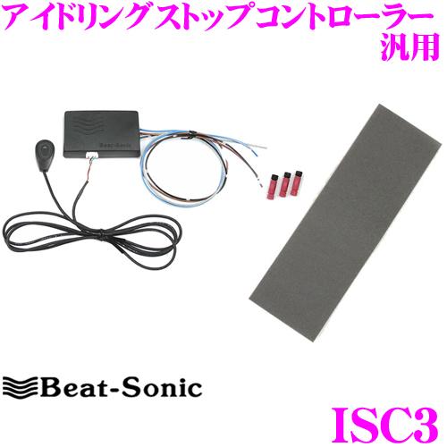 Beat-Sonic ビートソニック ISC3 アイドリングストップコントローラー 汎用タイプ 【アイドリングストップ機能をON/OFF選べる!!】
