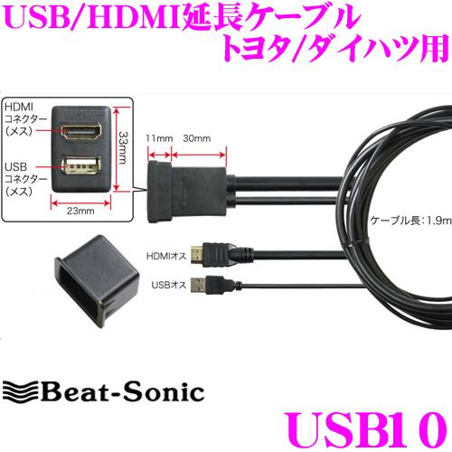 当店在庫あり即納 送料無料 Beat-Sonic ビートソニック USB10 USB ケーブル長:1.9m ダイハツ用 HDMI延長ケーブル トヨタ USBとHDMIポートを使いやすい位置に固定 スーパーセール期間限定 安い