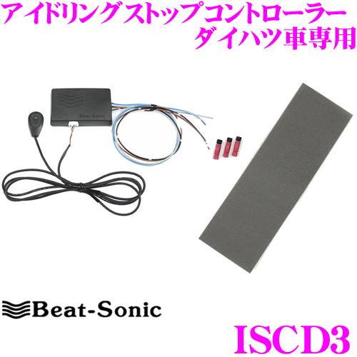 Beat-Sonic ビートソニック ISCD3 アイドリングストップコントローラー ダイハツ車専用 【アイドリングストップ機能をON/OFF選べる!!】