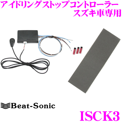 Beat-Sonic ビートソニック ISCK3 アイドリングストップコントローラー スズキ車専用 【アイドリングストップ機能をON/OFF選べる!!】