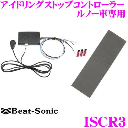 Beat-Sonic ビートソニック ISCR3 アイドリングストップコントローラー ルノー車専用 【アイドリングストップ機能をON/OFF選べる!!】