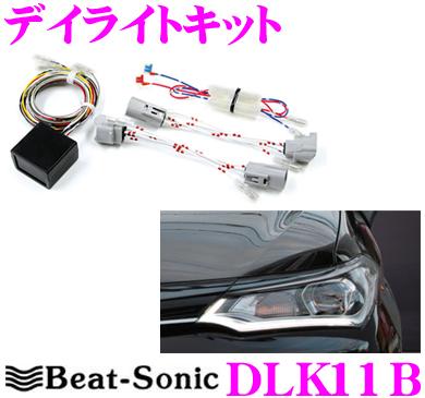 Beat-Sonic ビートソニック デイライトキット DLK11B カローラフィールダー(160系後期 H27/3~現在)LEDクリアランスランプ付車専用 車検対応