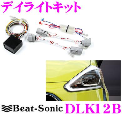 Beat-Sonic ビートソニック デイライトキット DLK12B シエンタ(170系 H27/7~現在)LEDランプパッケージ付車専用 車検対応