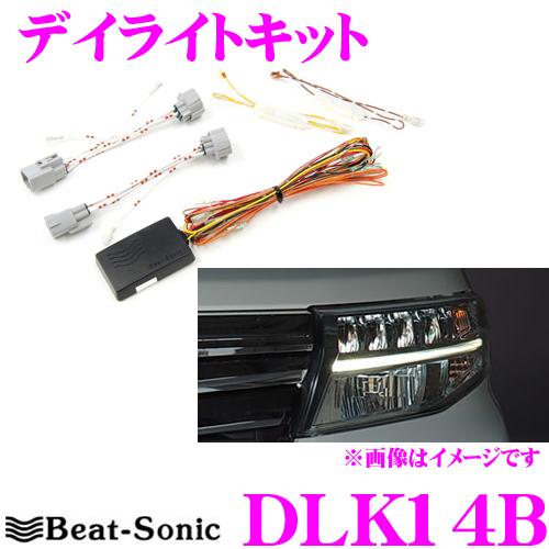 Beat-Sonic ビートソニック デイライトキット DLK14B トヨタ タンク / ルーミー(M900A/M910A、H28/11~現在)等 車検対応
