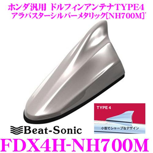 Beat-Sonic ビートソニック FDX4H-NH700M ホンダ車汎用TYPE4 FM/AMドルフィンアンテナ 純正ポールアンテナをデザインアンテナに! フィット等に対応 アラバスターシルバーメタリック