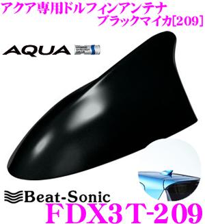 Beat-Sonic ビートソニック FDX3T-209アクア専用(対応年式:H23/12~H26/11まで)FM/AMドルフィンアンテナTYPE3【純正ポールアンテナをデザインアンテナに! 純正色塗装済み:ブラックマイカ(209)】