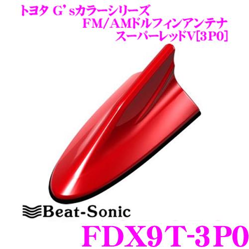 Beat-Sonic ビートソニック FDX9T-3P0 トヨタ Gs純正カラーTYPE9 FM/AMドルフィンアンテナ 純正ポールアンテナをデザインアンテナに! 純正色塗装済み:スーパーレッドV[3P0]