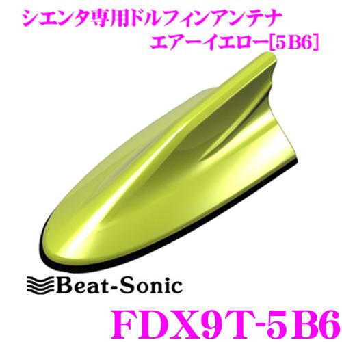 Beat-Sonic ビートソニック FDX9T-5B6 トヨタ シエンタ専用 TYPE9 FM/AMドルフィンアンテナ 純正ポールアンテナをデザインアンテナに! 純正色塗装済み:エアーイエロー[5B6]