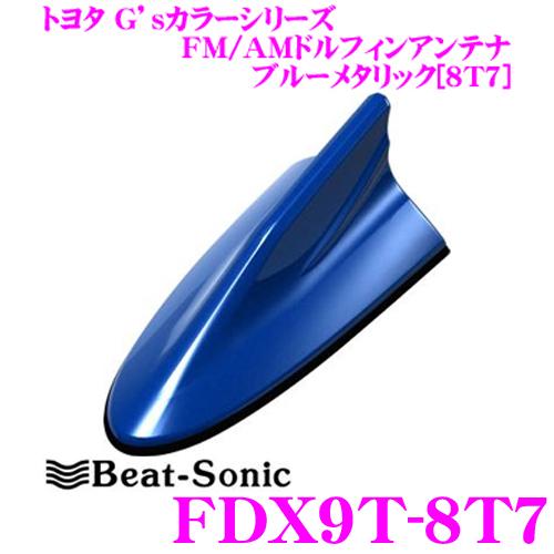 Beat-Sonic ビートソニック FDX9T-8T7トヨタ Gs純正カラーTYPE9 FM/AMドルフィンアンテナ純正ポールアンテナをデザインアンテナに!純正色塗装済み:ブルーメタリック[8T7]