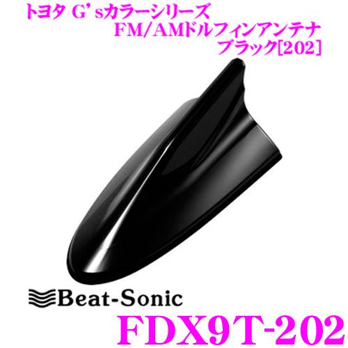 Beat-Sonic ビートソニック FDX9T-202 トヨタ Gs純正カラーTYPE9 FM/AMドルフィンアンテナ 純正ポールアンテナをデザインアンテナに! 純正色塗装済み:ブラック[202]