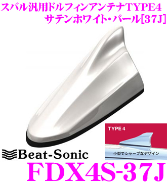 Beat-Sonic ビートソニック FDX4S-37J スバル車汎用TYPE4 FM/AMドルフィンアンテナ 【純正ポールアンテナをデザインアンテナに! 純正色塗装済み:サテンホワイト・パール(37J)】