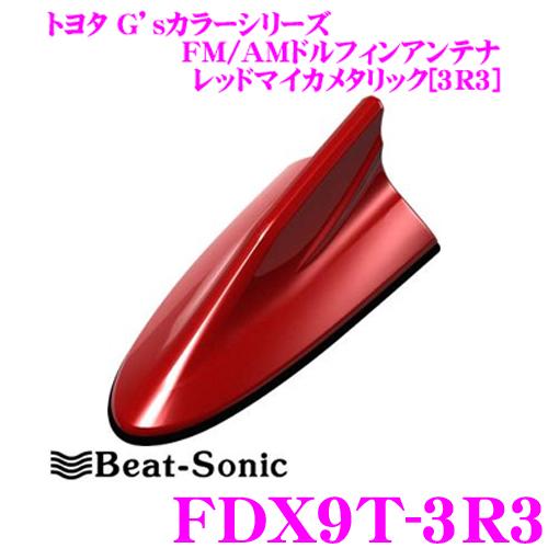Beat-Sonic ビートソニック FDX9T-3R3トヨタ Gs純正カラーTYPE9 FM/AMドルフィンアンテナ純正ポールアンテナをデザインアンテナに!純正色塗装済み:レッドマイカメタリック[3R3]