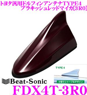 Beat-Sonic ビートソニック FDX4T-3R0トヨタ車汎用TYPE4 FM/AMドルフィンアンテナ【純正ポールアンテナをデザインアンテナに! 純正色塗装済み:ブラキッシュレッドマイカ(3R0)】