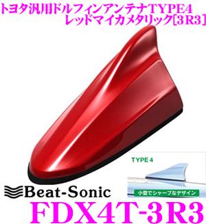 Beat-Sonic ビートソニック FDX4T-3R3 トヨタ車汎用TYPE4 FM/AMドルフィンアンテナ 【純正ポールアンテナをデザインアンテナに! 純正色塗装済み:レッドマイカメタリック(3R3)】