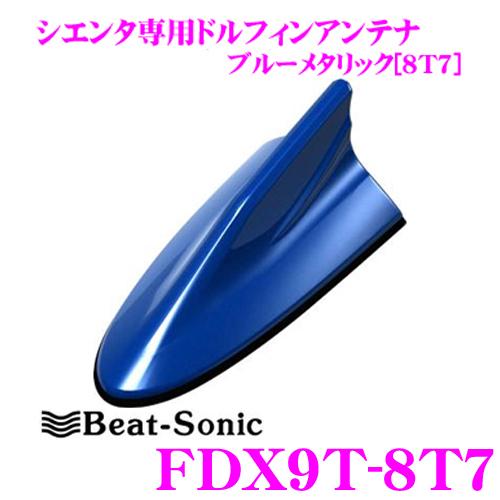 Beat-Sonic ビートソニック FDX9T-8T7トヨタ シエンタ専用 TYPE9 FM/AMドルフィンアンテナ純正ポールアンテナをデザインアンテナに!純正色塗装済み:ブルーメタリック[8T7]