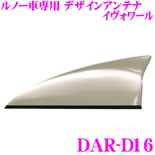 DAR-D16ルノー メガーヌ ルーテシア キャプチャー専用FM/AMデザインアンテナTYPE ZERO【純正ポールアンテナをデザインアンテナに! イヴォワール ホワイト(D16)】