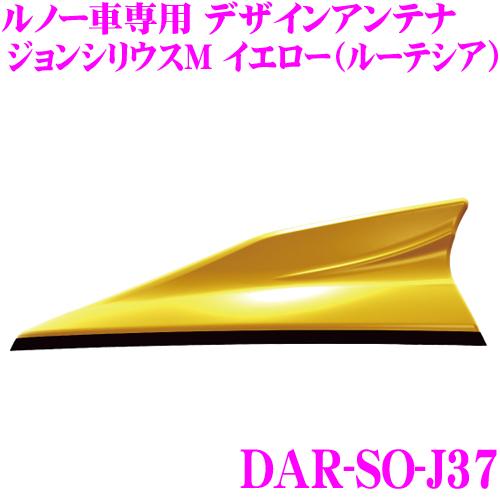 DAR-SO-J37ルノー メガーヌ ルーテシア キャプチャー専用FM/AMデザインアンテナ SHARK TYPE ONE【純正ポールアンテナをデザインアンテナに! ジョンシリウスM ルーテシア (J37)】