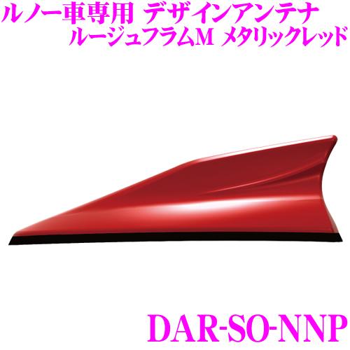 DAR-SO-NNPルノー メガーヌ ルーテシア キャプチャー専用FM/AMデザインアンテナ SHARK TYPE ONE【純正ポールアンテナをデザインアンテナに! ルージュフラムM (NNP)】
