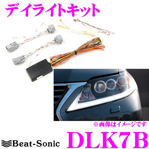 Beat-Sonic ビートソニック デイライトキット DLK7Bレクサス RX270 RX350 RX450h車検対応
