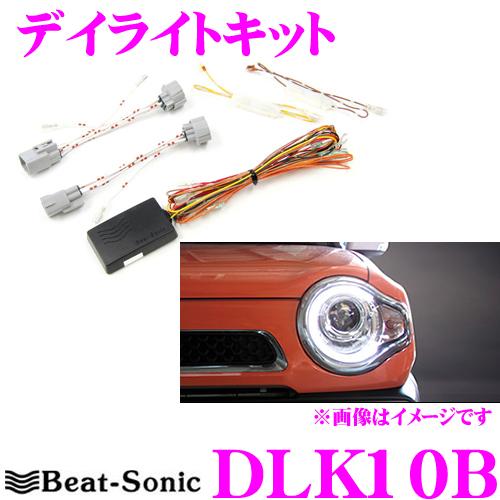 Beat-Sonic ビートソニック Beat-Sonic デイライトキット DLK10B 車検対応 スズキ ハスラー(ディスチャージヘッドランプ付車)/マツダ DLK10B フレアクロスオーバー 車検対応, ミノワマチ:b60d6985 --- renaissancehomeswa.com