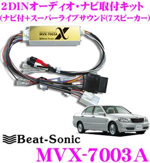 Beat-Sonic ビートソニック MVX-7003Aトヨタ JCG10 JCG11 JCG15 ブレビス2DINオーディオ/ナビ取り付けキット純正ナビ付+スーパーライブサウンド(7スピーカー)付車