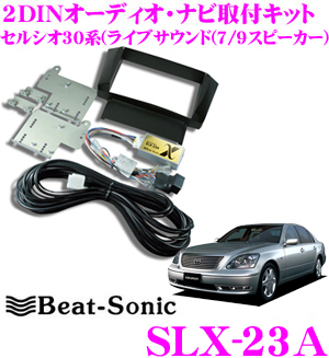 Beat-Sonic ビートソニック SLX-23A2DINオーディオ/ナビ取り付けキット ブラック【トヨタ 30系 セルシオ ナビなし 7/9スピーカー(スーパーライブサウンド付車】