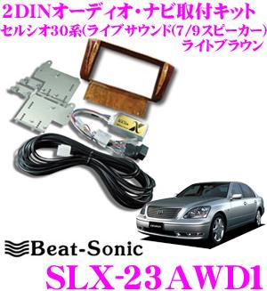 Beat-Sonic ビートソニック SLX-23AWD1 2DINオーディオ/ナビ取り付けキット ライトブラウン 【トヨタ 30系 セルシオ ナビなし 7/9スピーカー(スーパーライブサウンド付車】