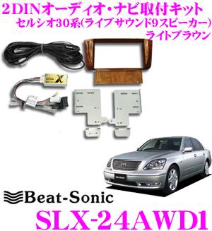 Beat-Sonic ビートソニック SLX-24AWD12DINオーディオ/ナビ取り付けキット ライトブラウン【トヨタ 30系 セルシオ ナビなし 9スピーカー(スーパーライブサウンド付車】