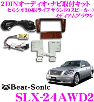 Beat-Sonic ビートソニック SLX-24AWD2 2DINオーディオ/ナビ取り付けキット ミディアムブラウン 【トヨタ 30系 セルシオ ナビなし 9スピーカー(スーパーライブサウンド付車】